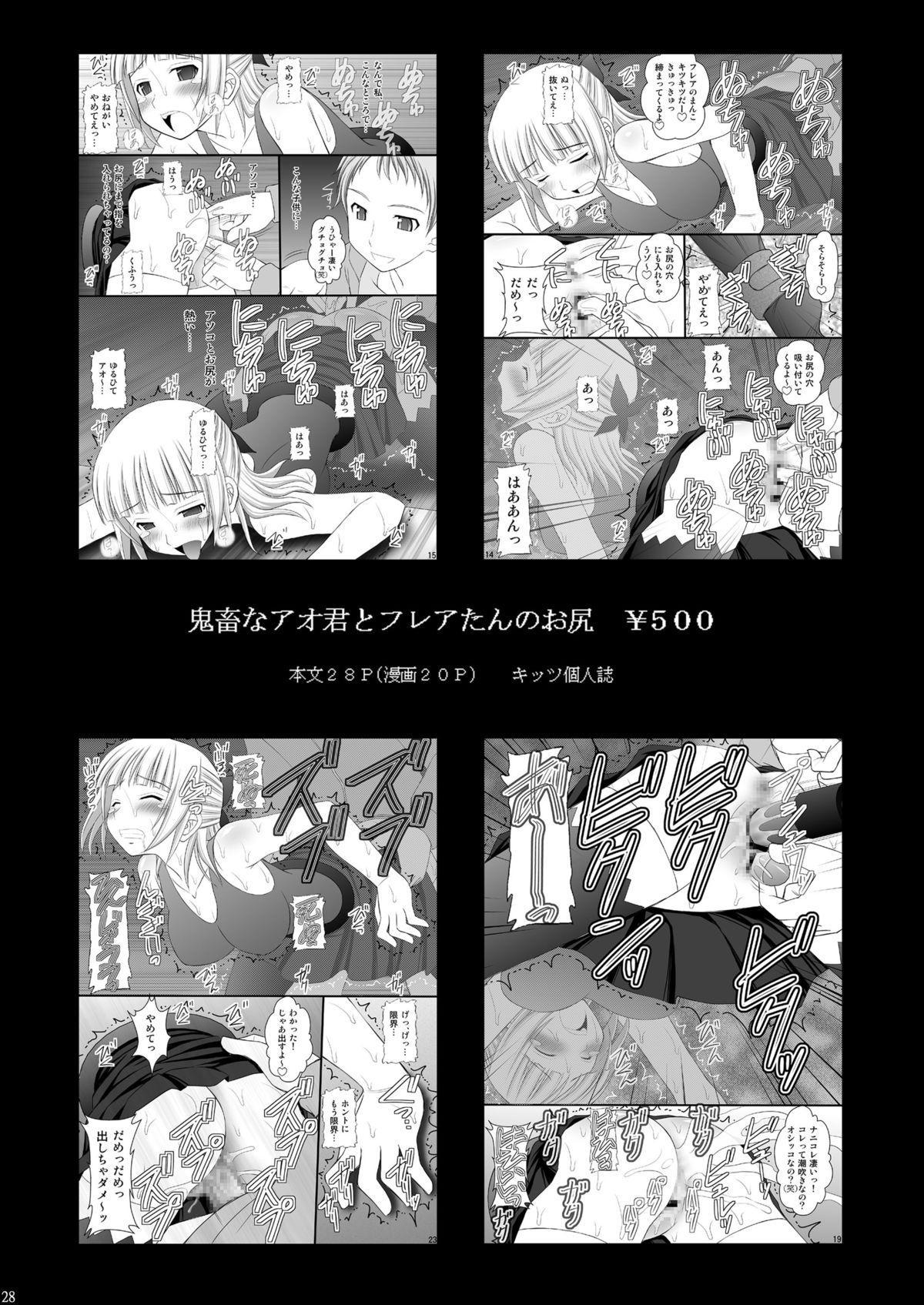 Toraware Hime II | Hostage Princess II 26