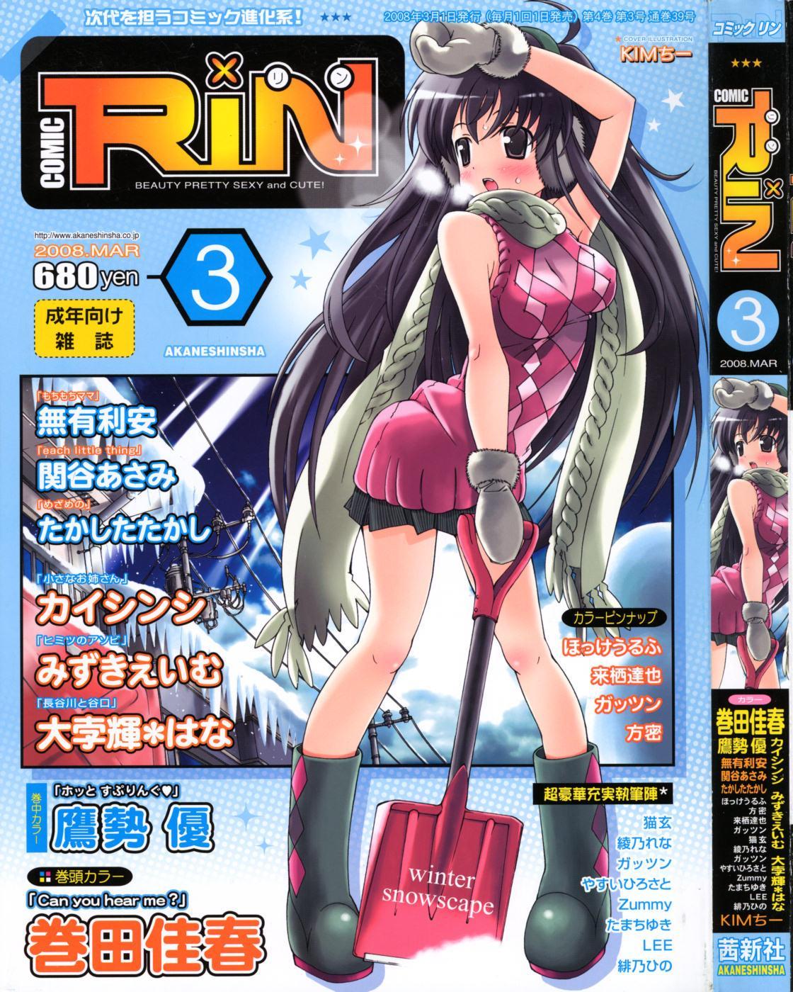 COMIC RiN 2008-03 0