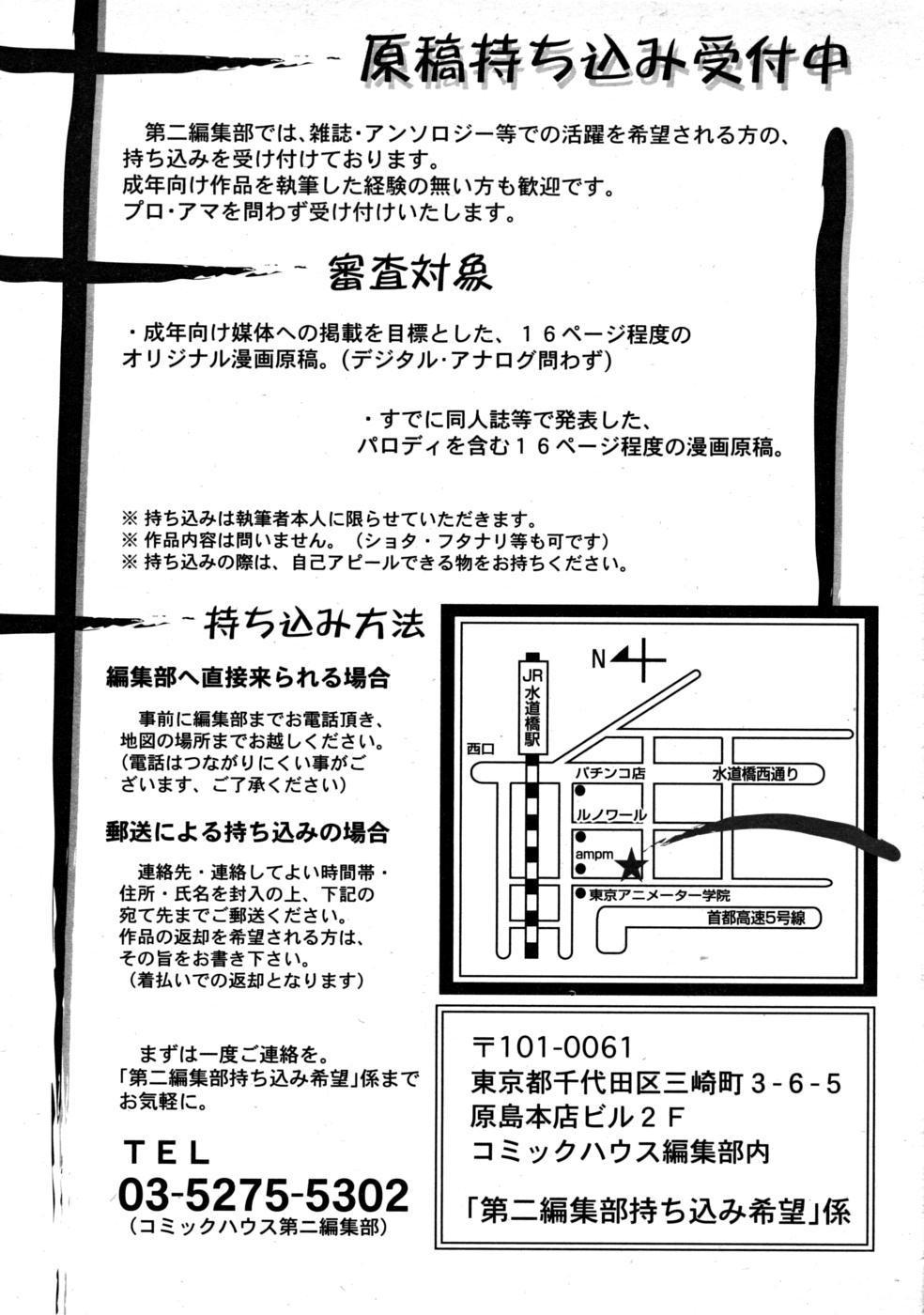 COMIC RiN 2008-03 326
