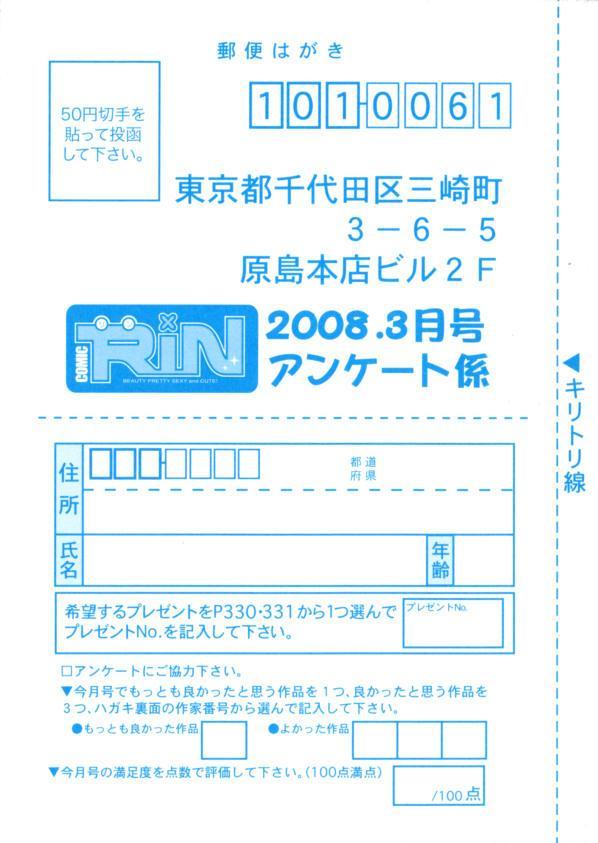 COMIC RiN 2008-03 332
