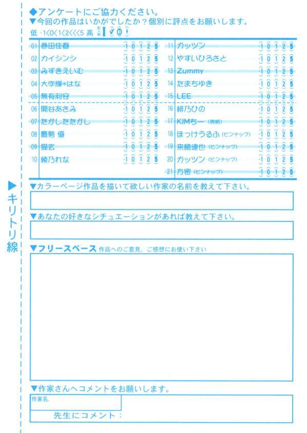 COMIC RiN 2008-03 333