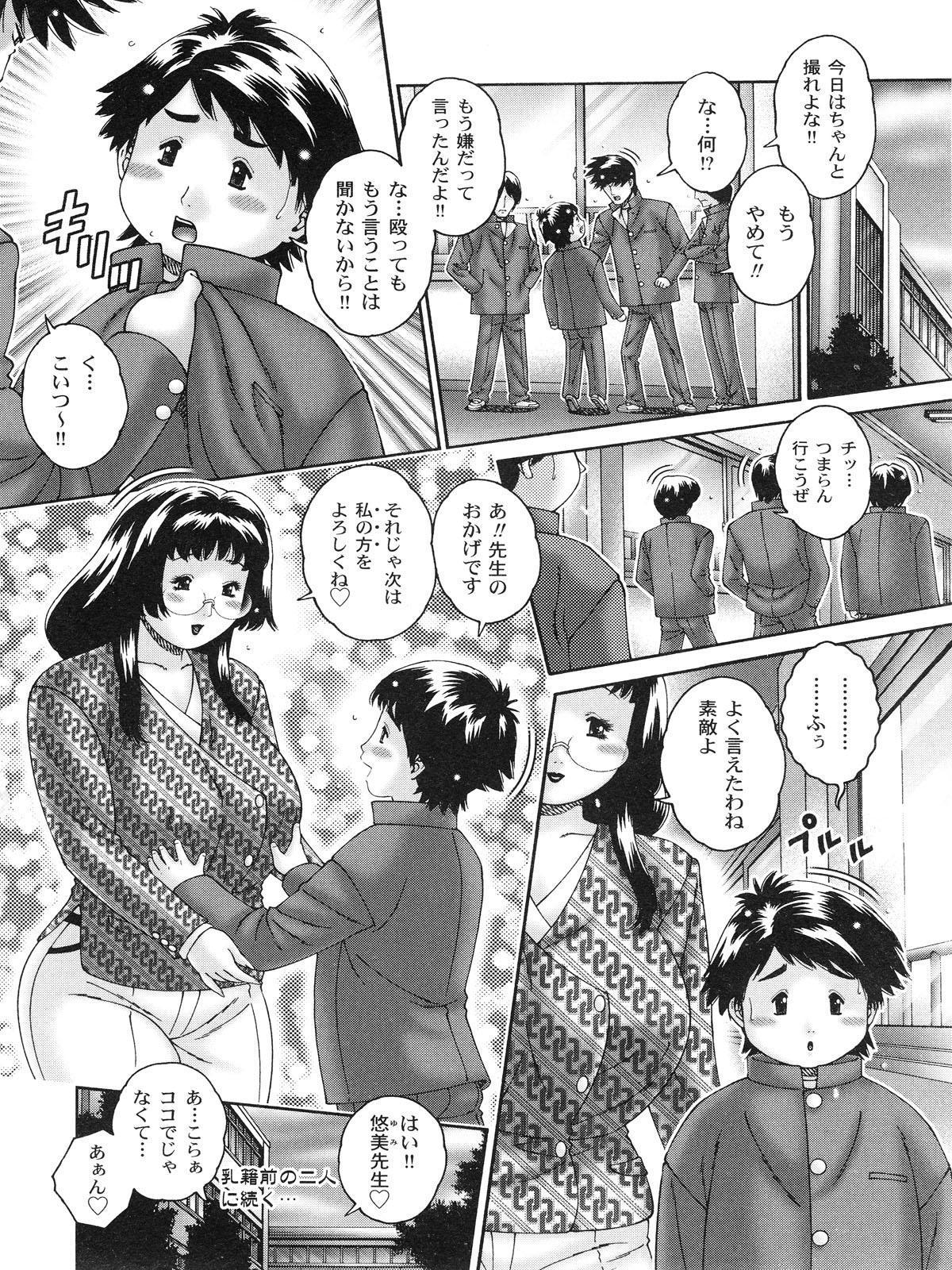Nakadashi De Iinoyo 109