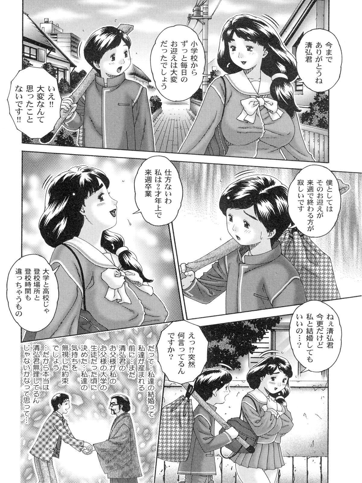 Nakadashi De Iinoyo 113