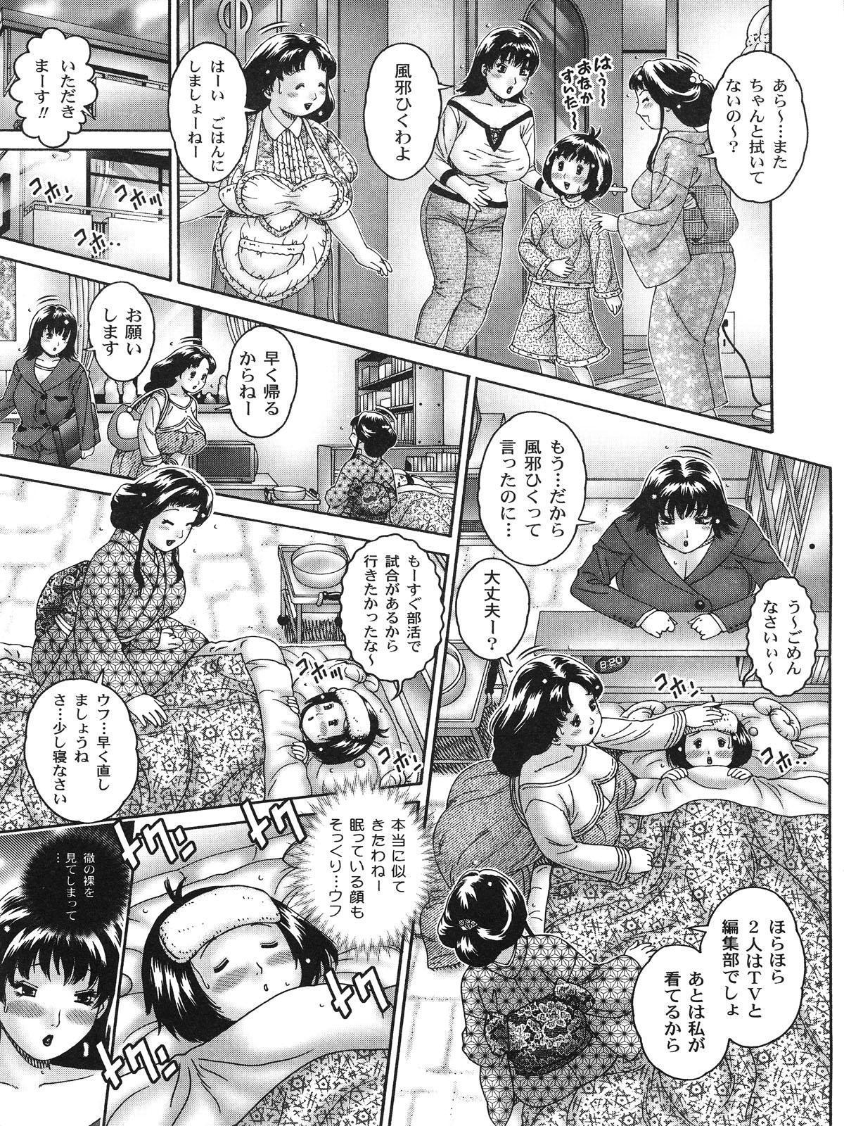Nakadashi De Iinoyo 12