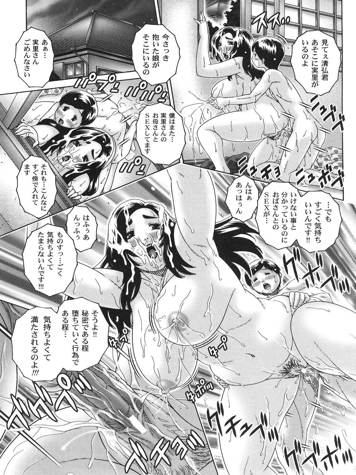 Nakadashi De Iinoyo 154