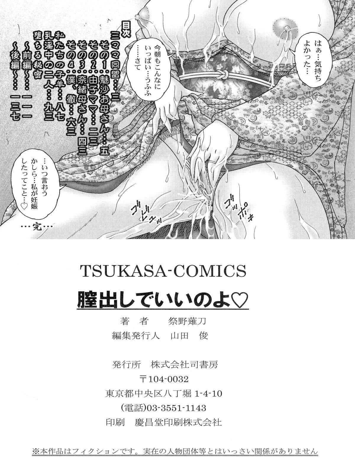 Nakadashi De Iinoyo 163
