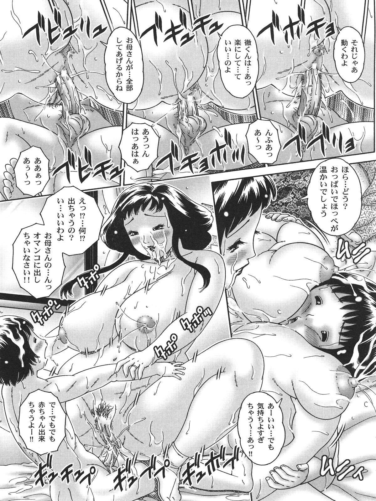 Nakadashi De Iinoyo 20