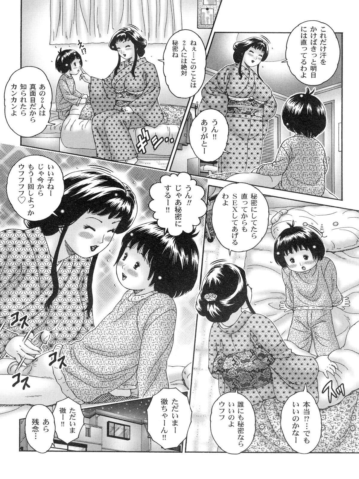 Nakadashi De Iinoyo 25