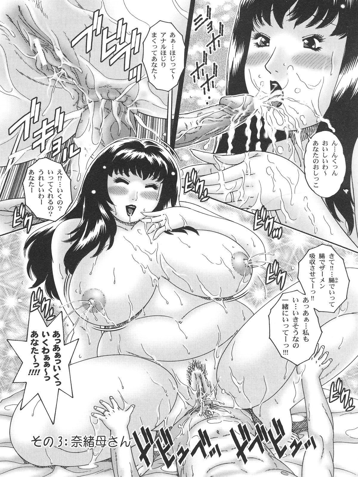 Nakadashi De Iinoyo 45