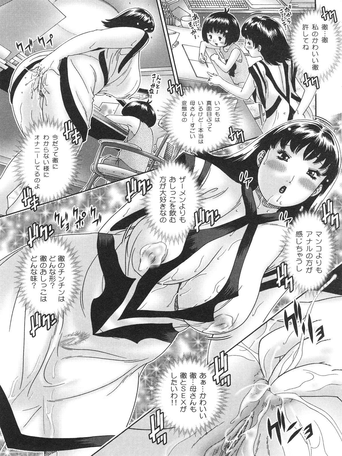Nakadashi De Iinoyo 51