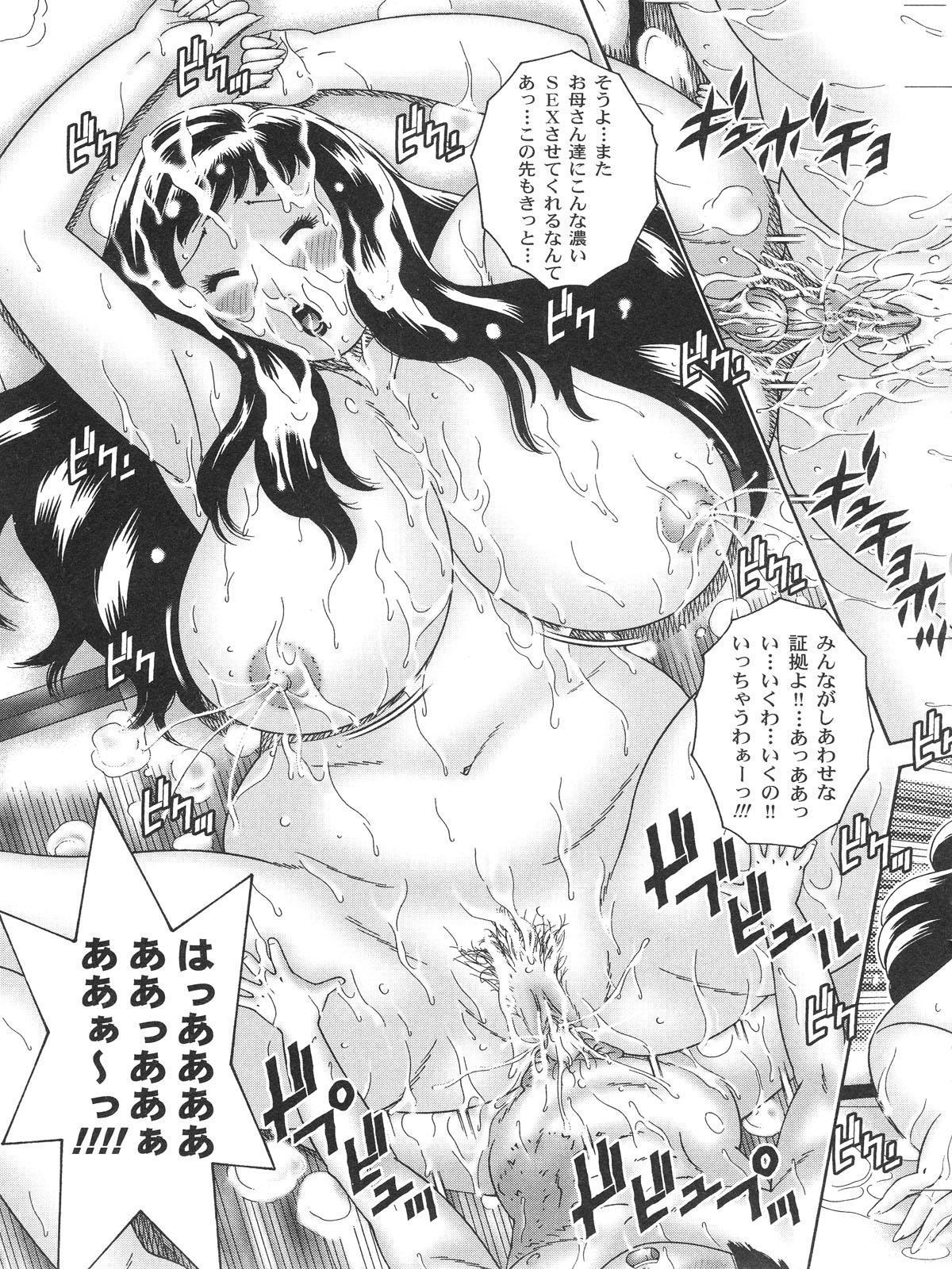 Nakadashi De Iinoyo 84