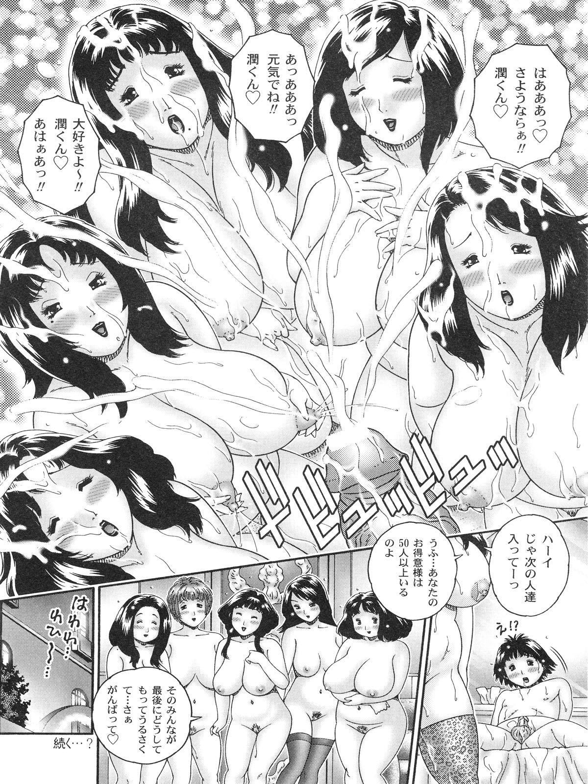 Nakadashi De Iinoyo 91