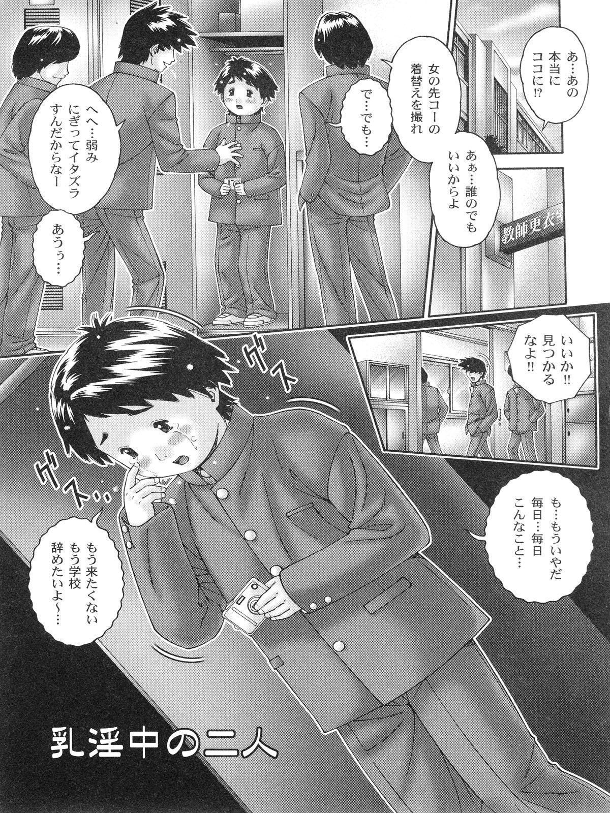 Nakadashi De Iinoyo 92