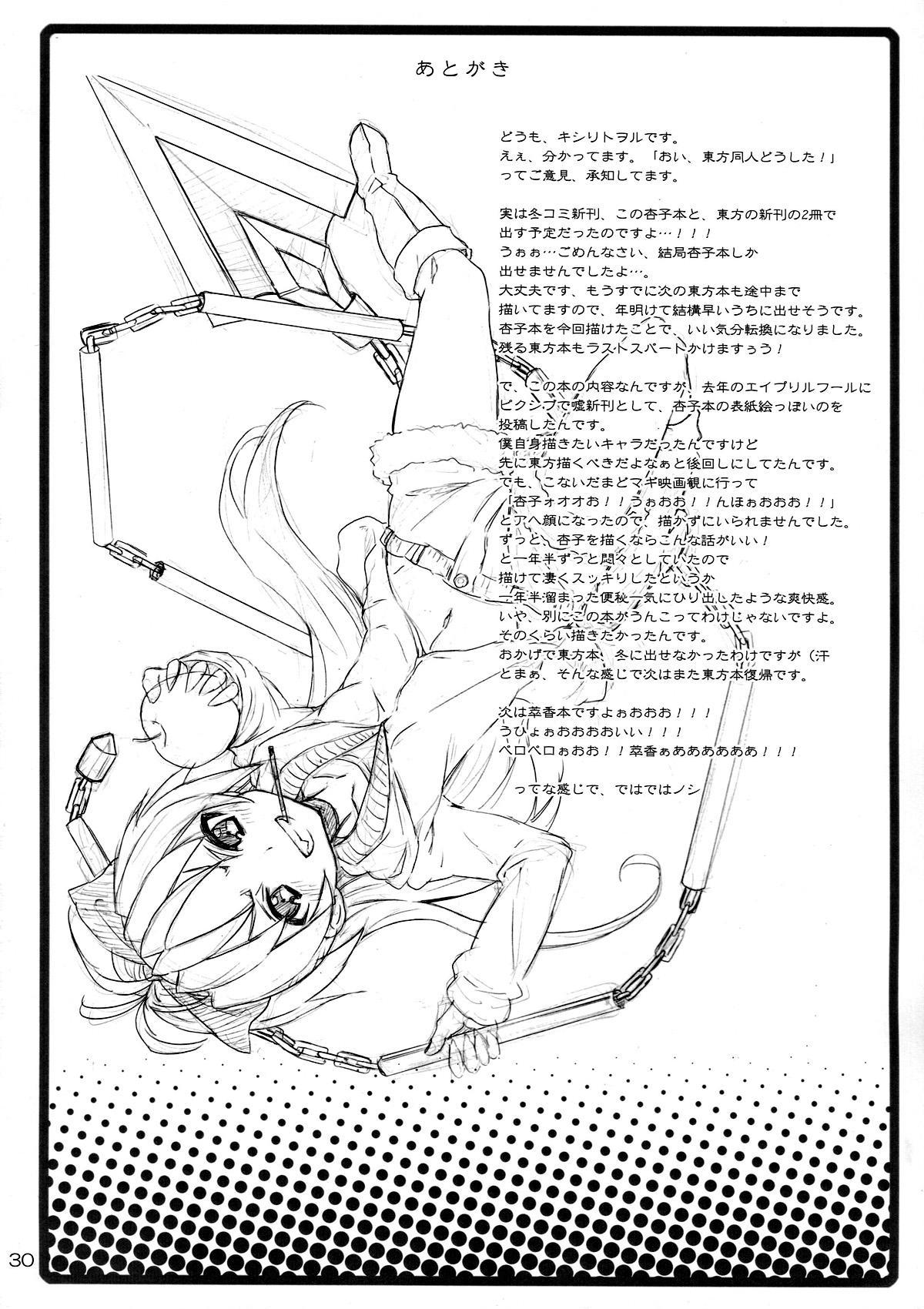 Kyouko to Itoshi no Bakayarou | Kyouko and Her Beloved Idiot 28