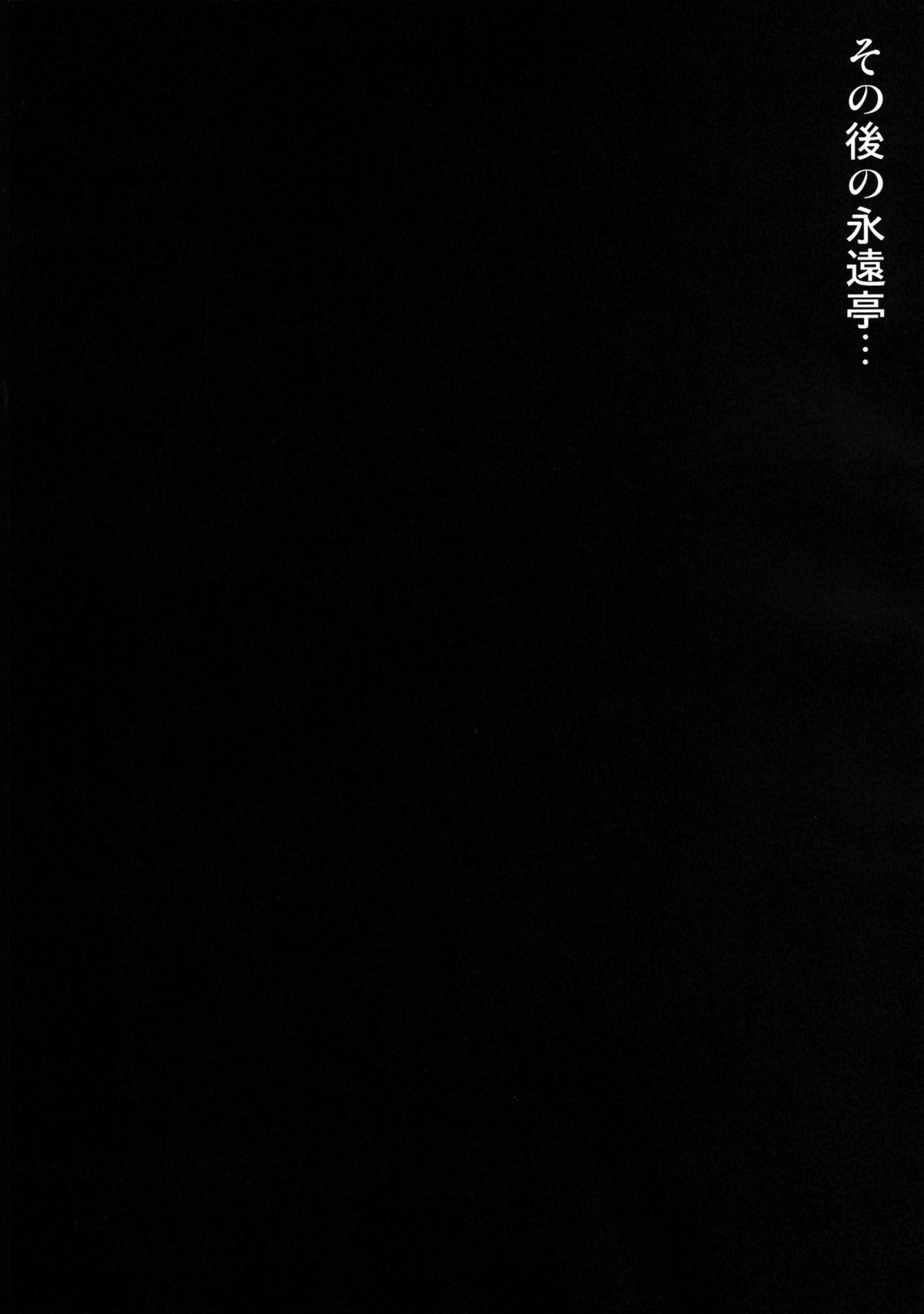 Soku Ochi Eiyashou 14