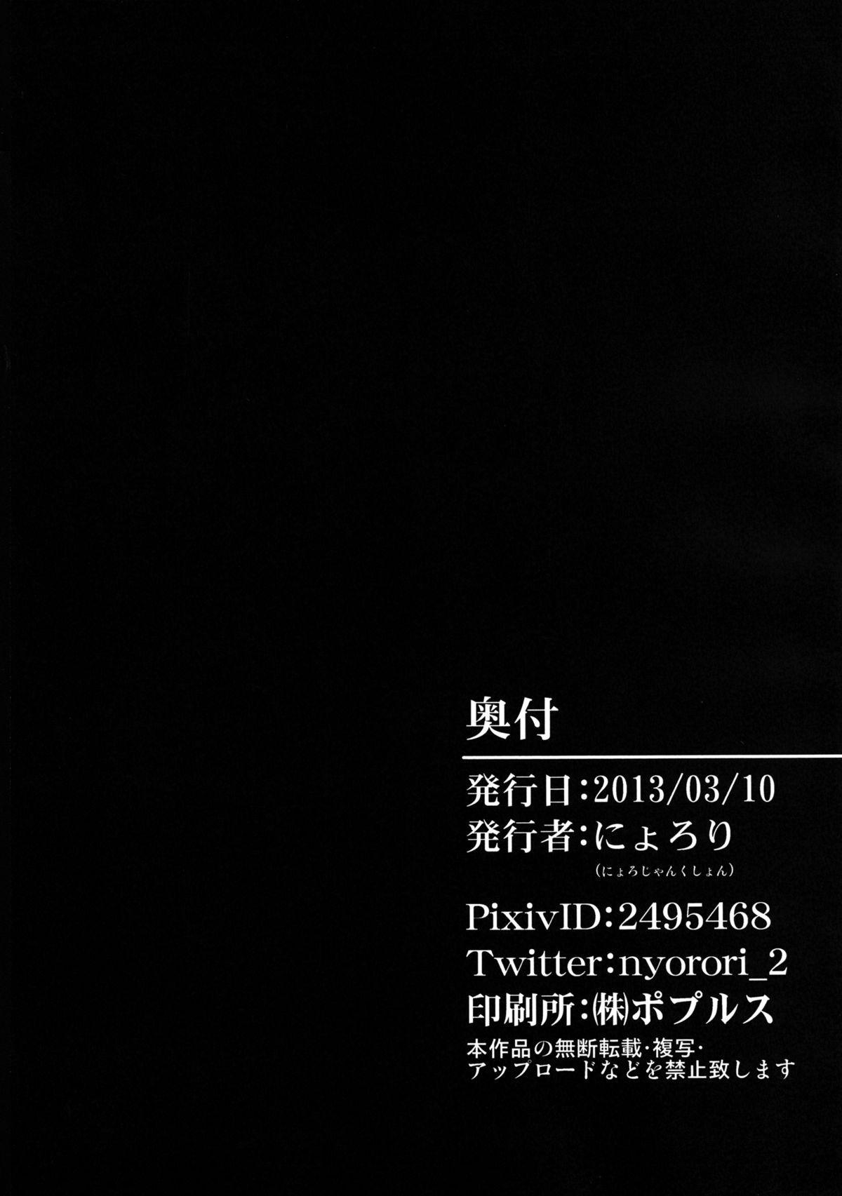 Soku Ochi Eiyashou 24