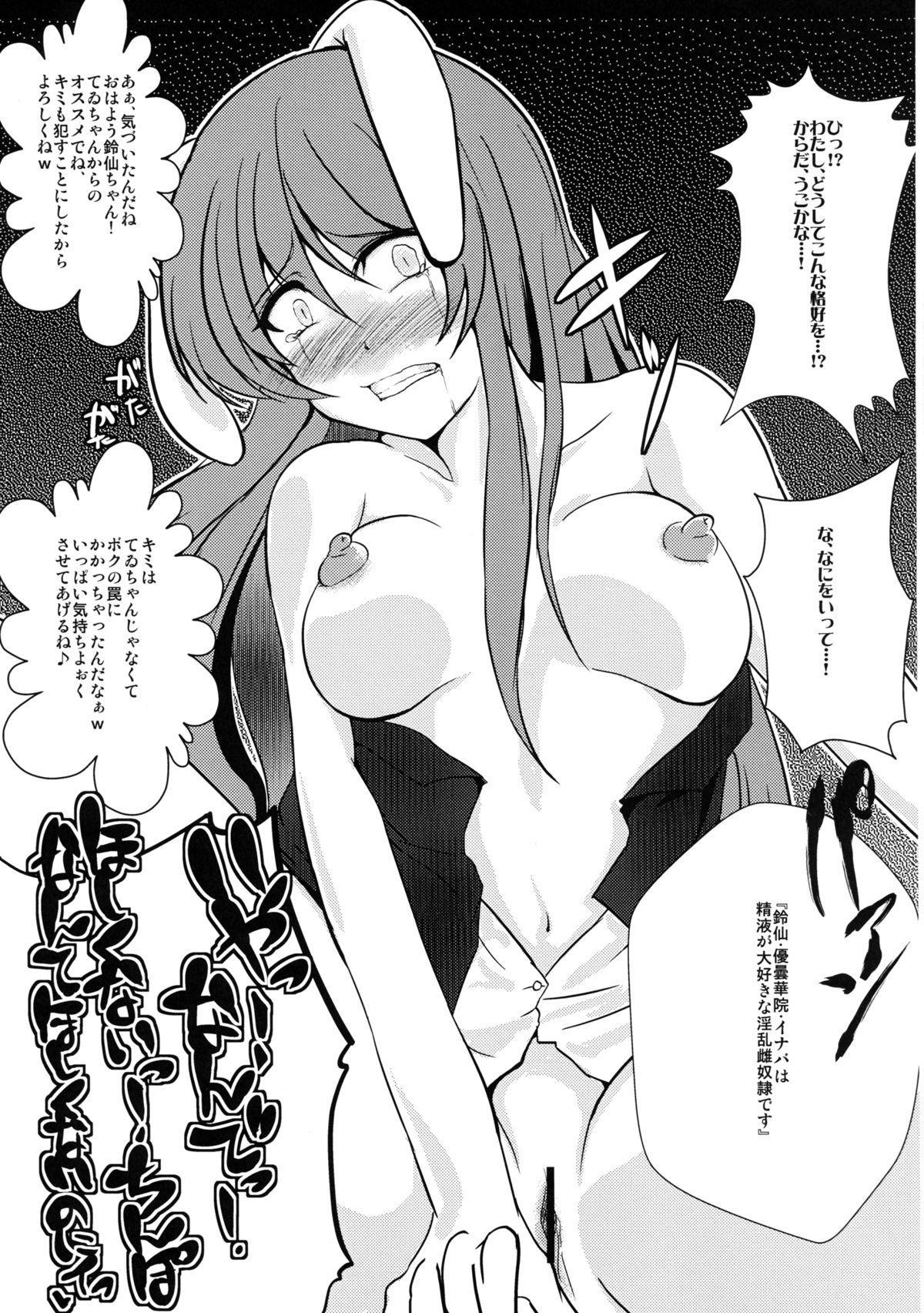 Soku Ochi Eiyashou 6