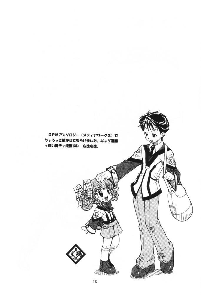 Ima ni mo Ochitekisou na Sora no Shita de 16