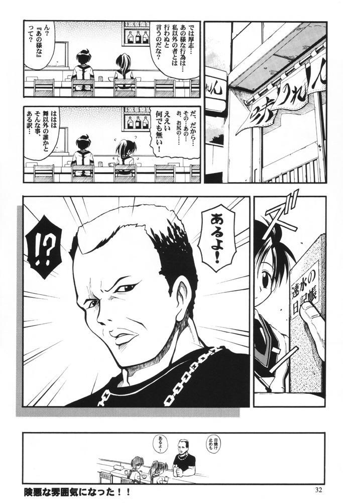 Ima ni mo Ochitekisou na Sora no Shita de 30