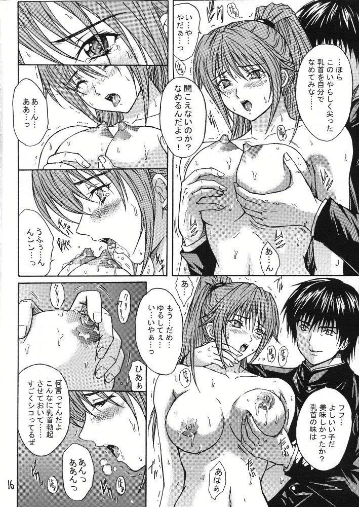 Ryoujoku Rensa 01 14