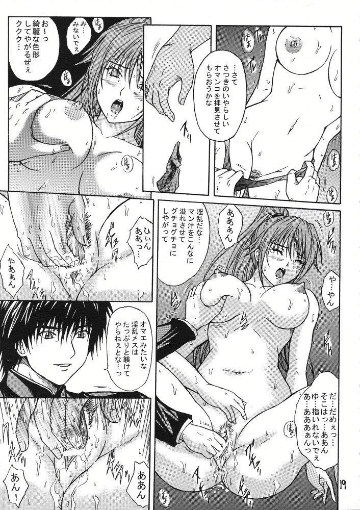 Ryoujoku Rensa 01 17