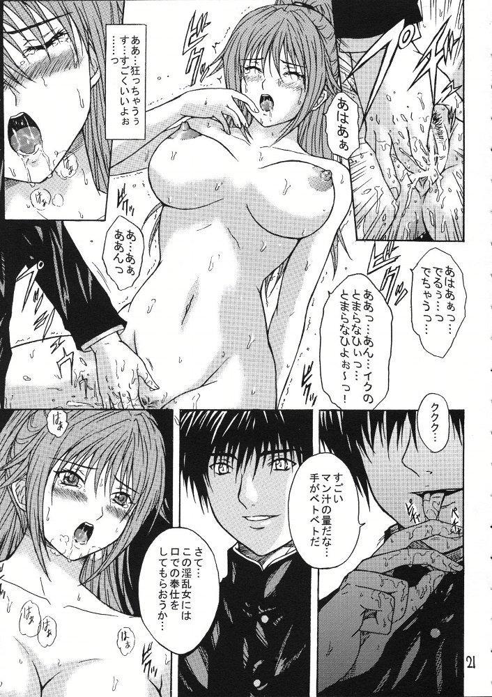 Ryoujoku Rensa 01 19
