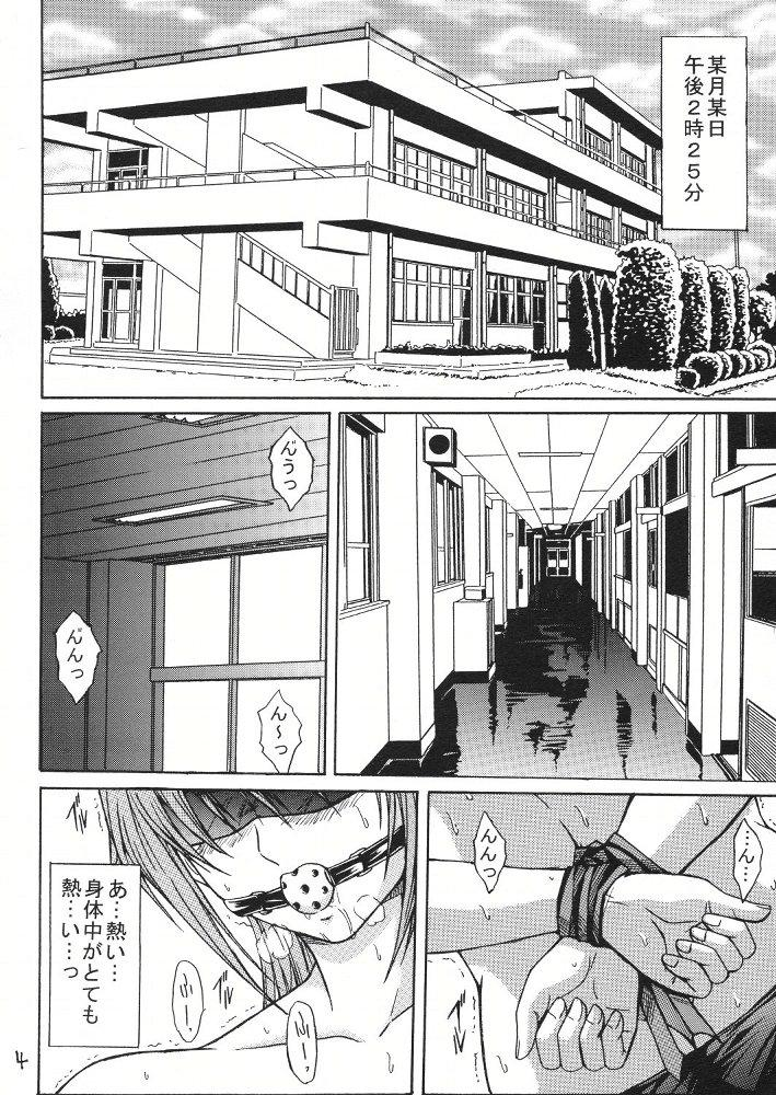 Ryoujoku Rensa 01 2