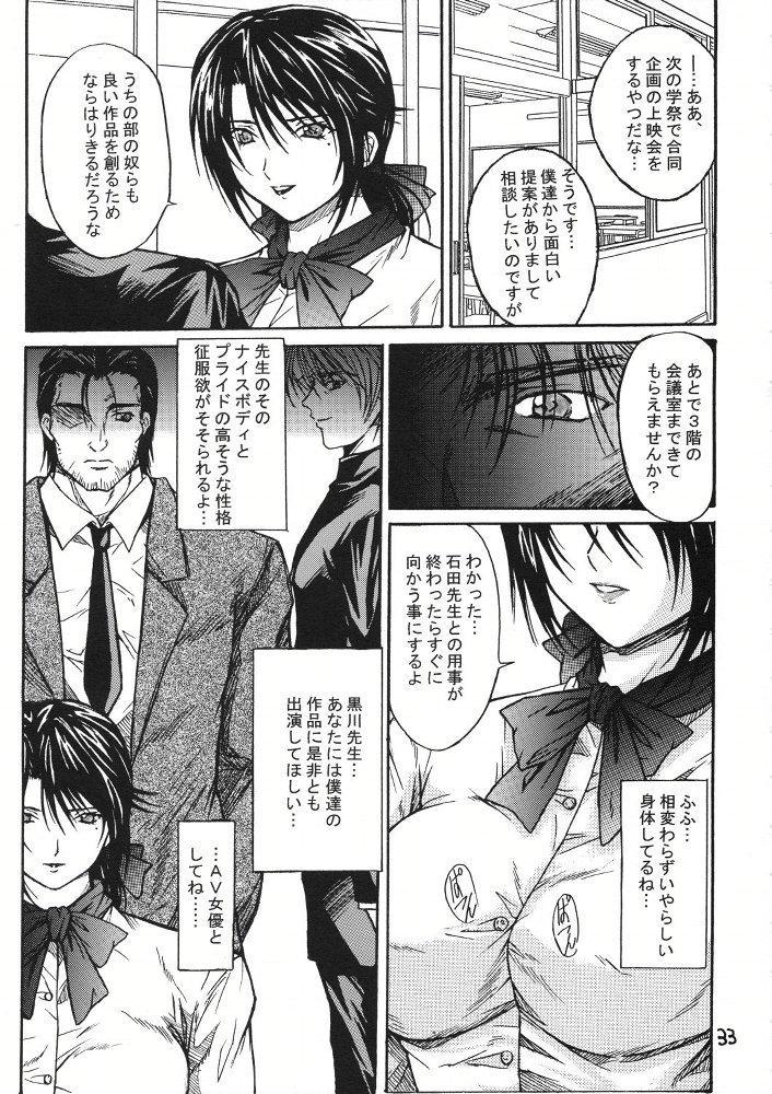 Ryoujoku Rensa 01 31