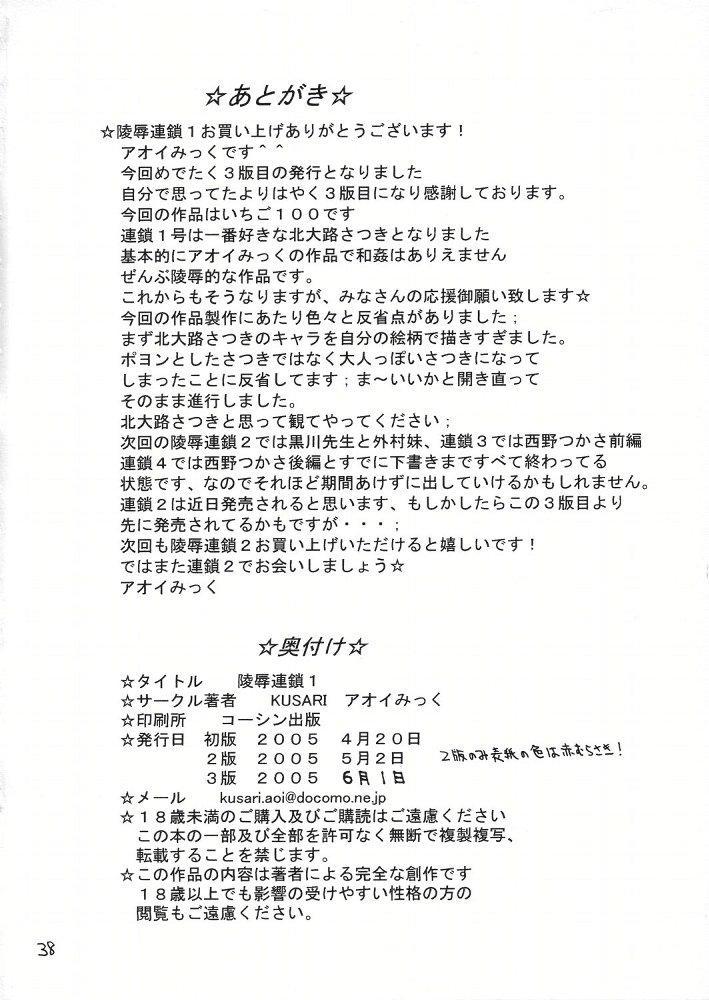 Ryoujoku Rensa 01 36