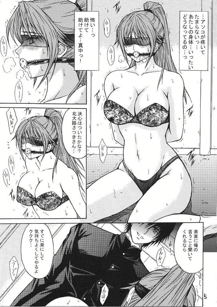 Ryoujoku Rensa 01 3