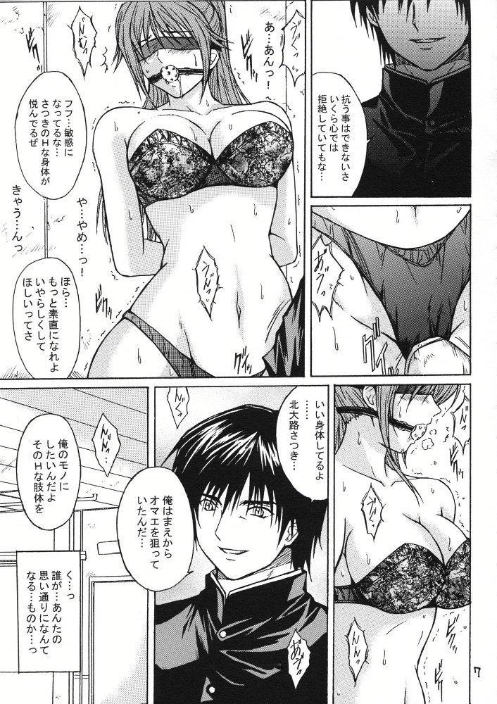 Ryoujoku Rensa 01 5