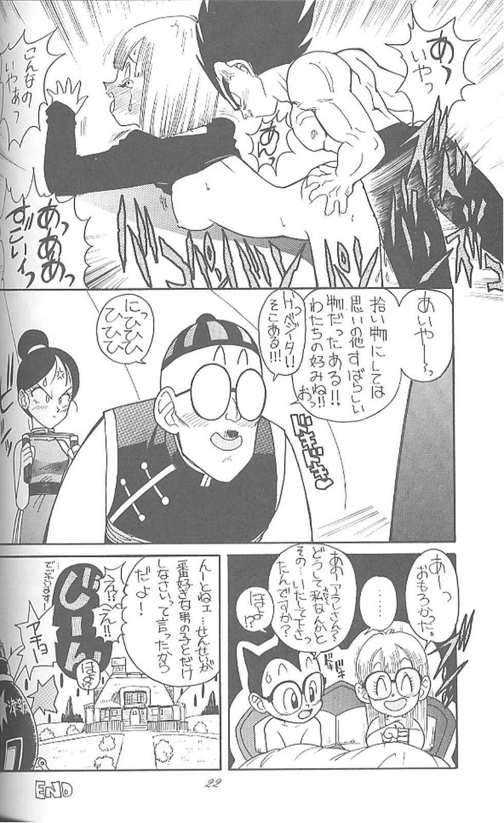 Haraharatokei vol.4 20