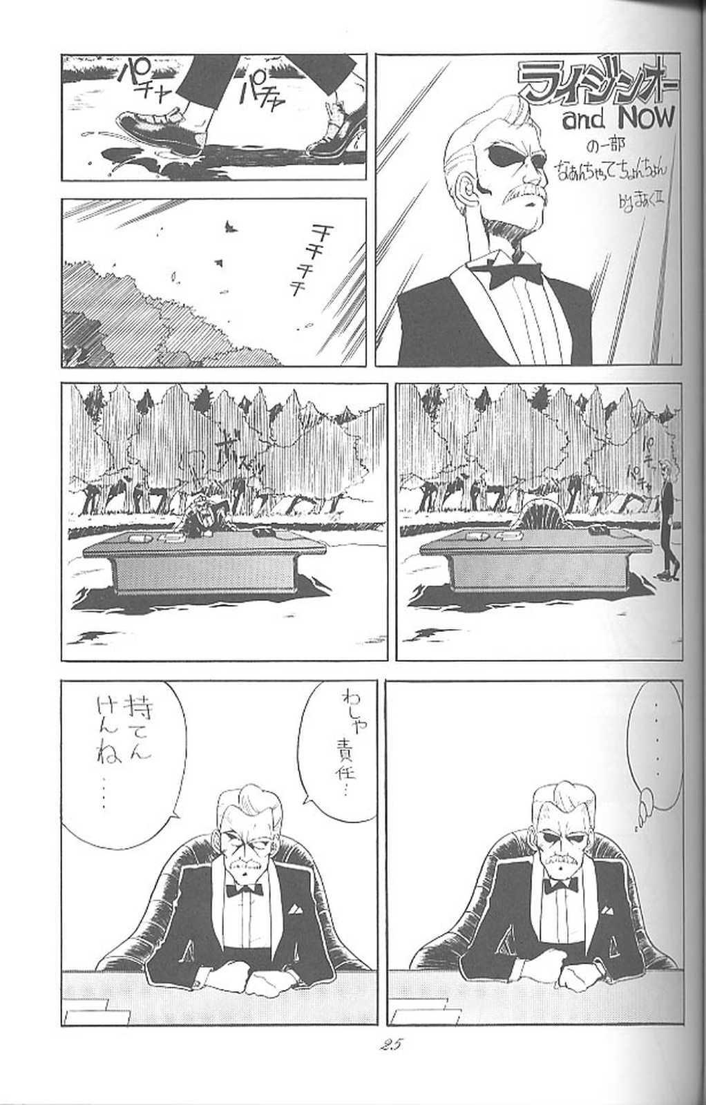 Haraharatokei vol.4 23