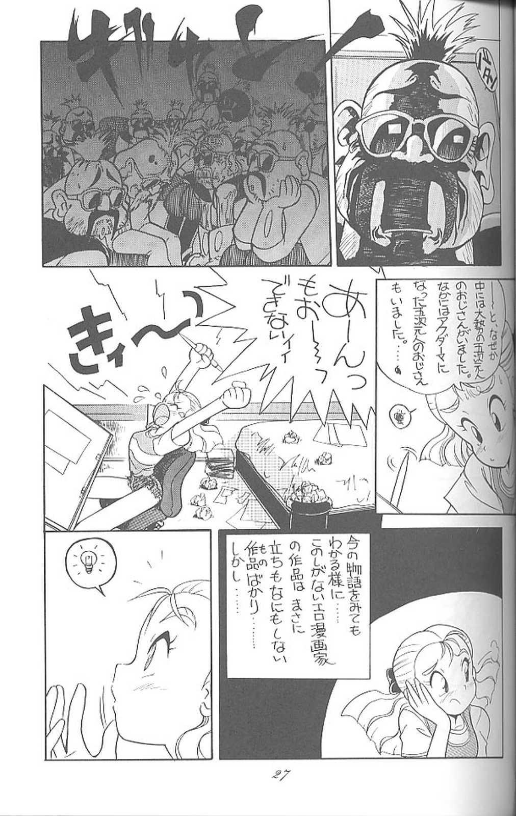 Haraharatokei vol.4 25