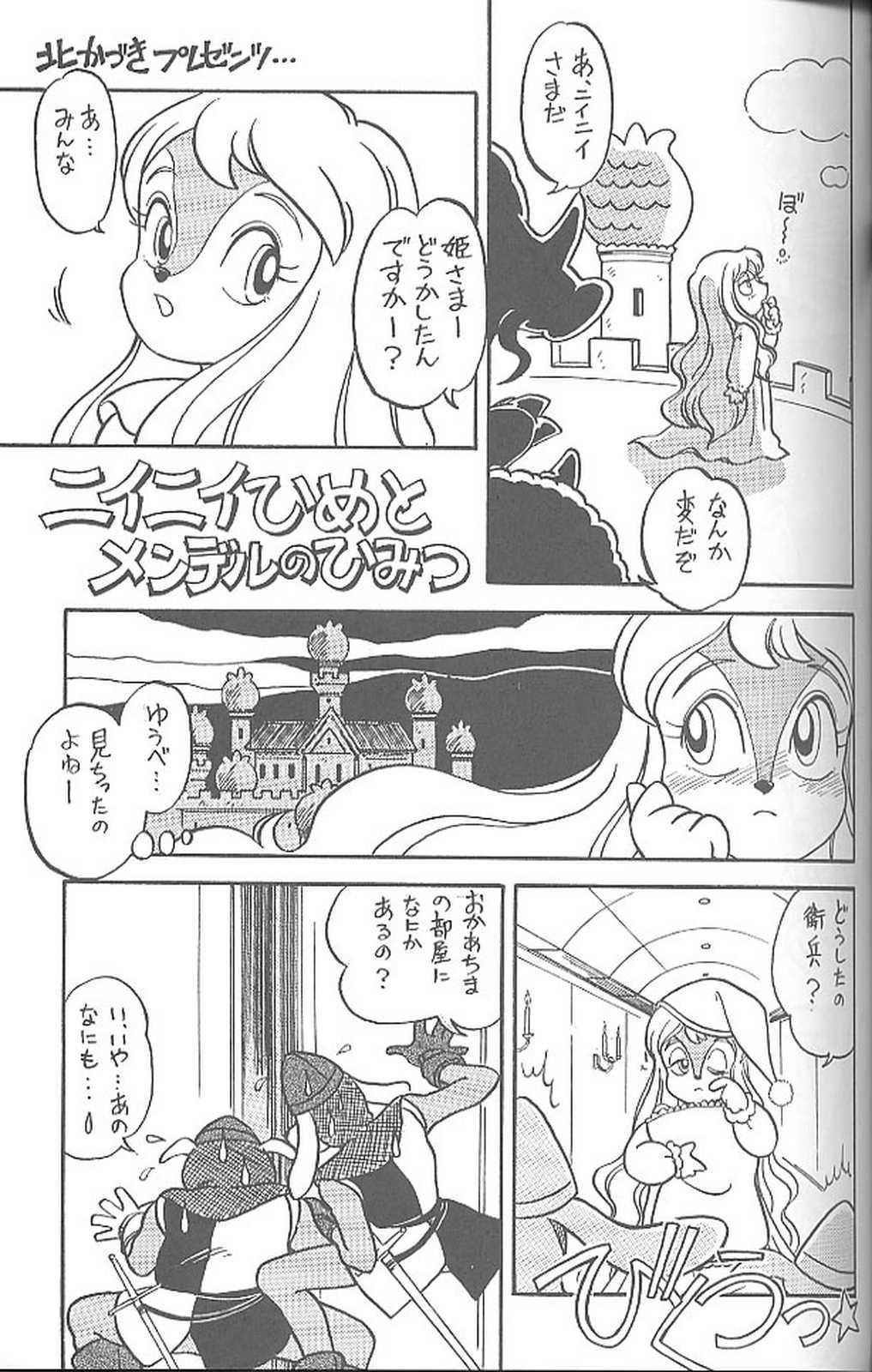 Haraharatokei vol.4 29