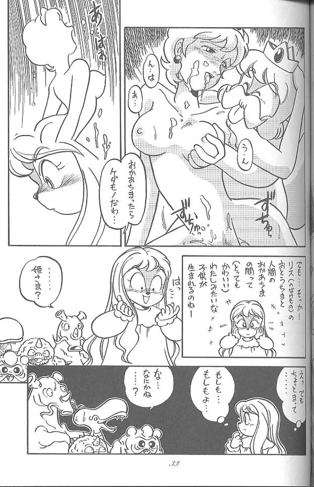 Haraharatokei vol.4 31