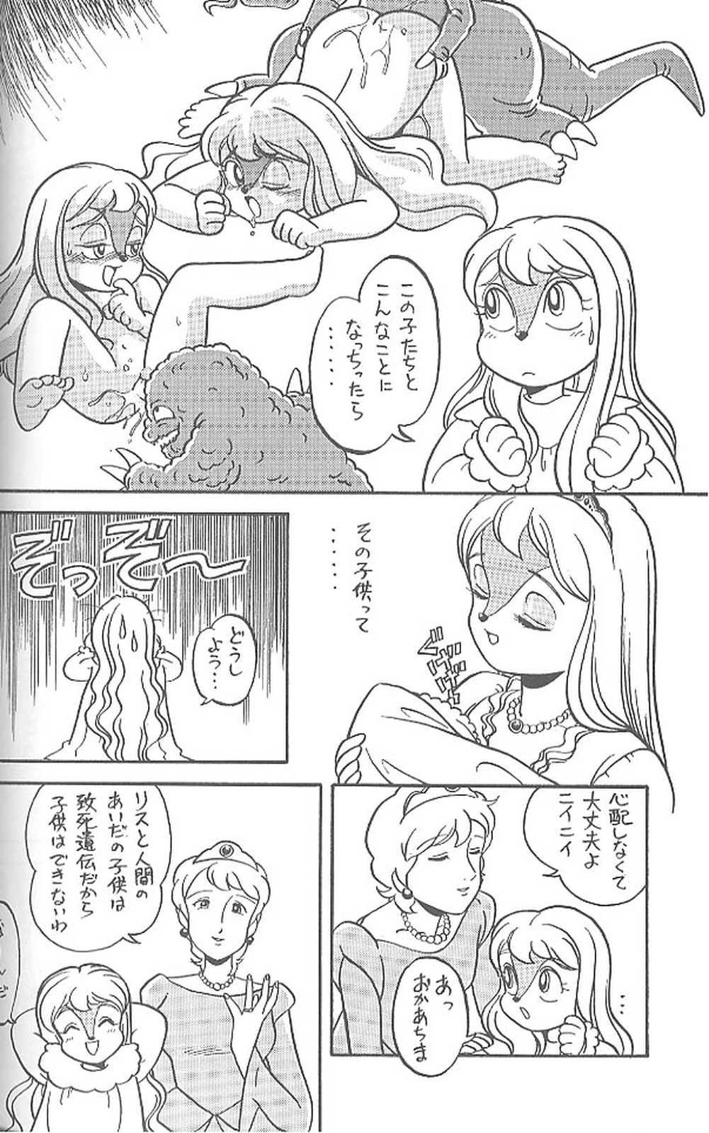 Haraharatokei vol.4 32