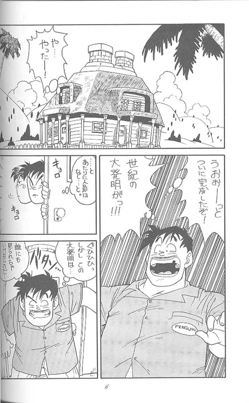 Haraharatokei vol.4 4