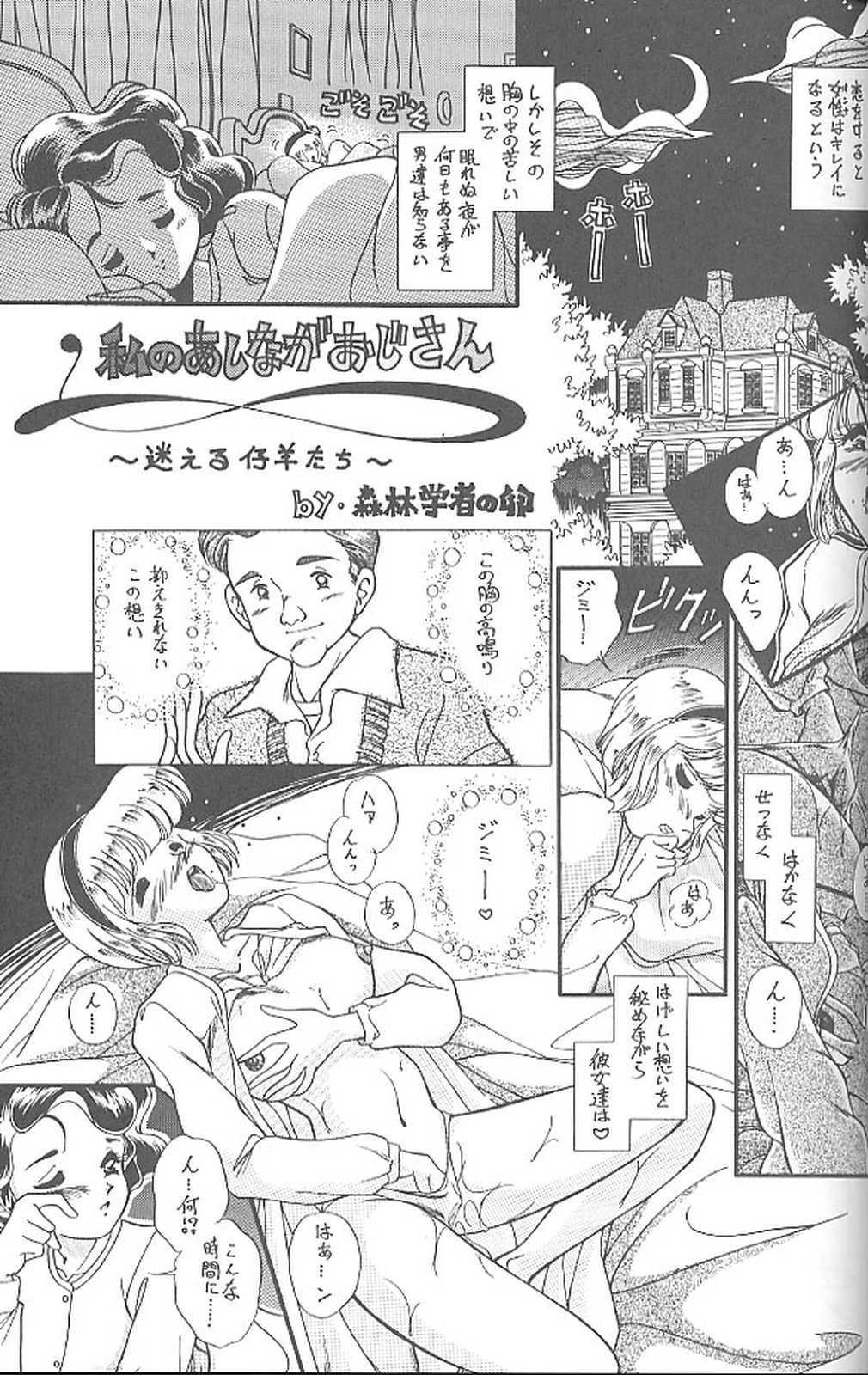 Haraharatokei vol.4 57