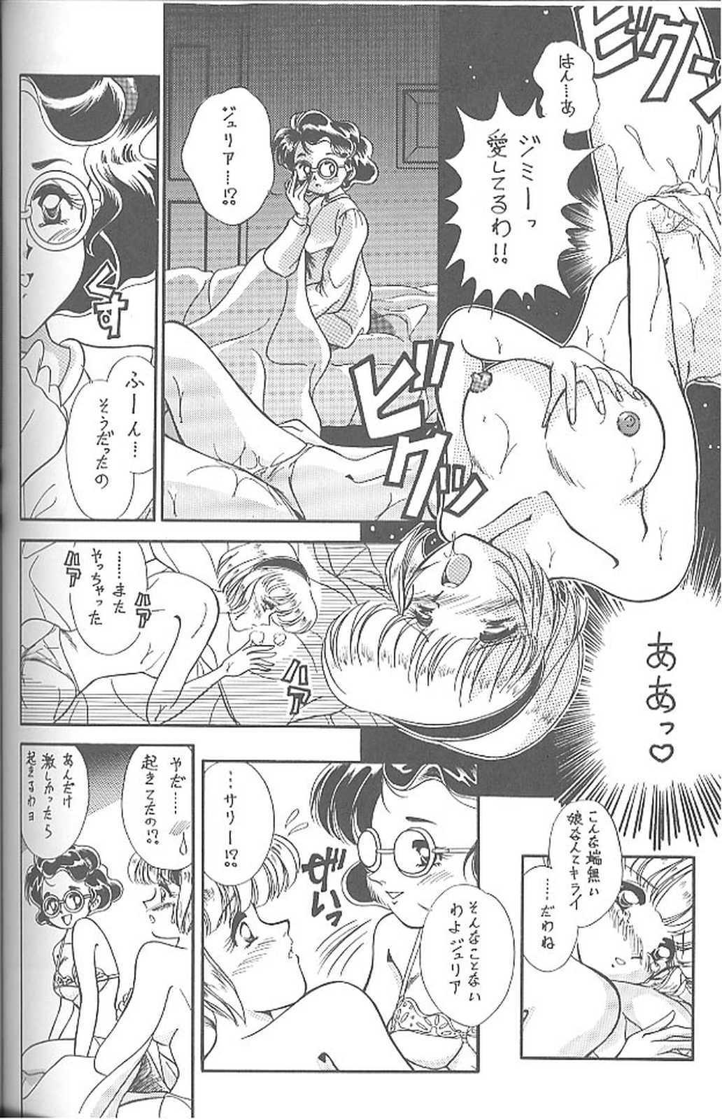 Haraharatokei vol.4 58