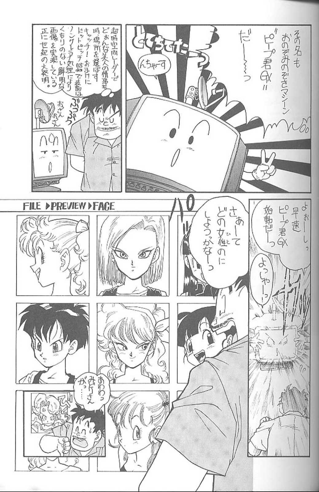 Haraharatokei vol.4 5