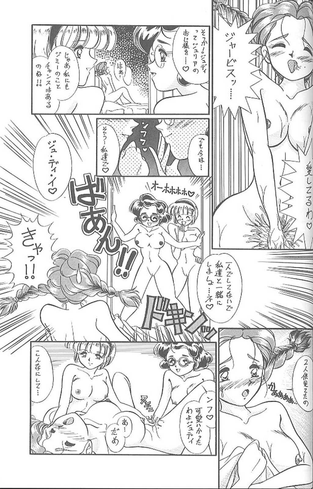 Haraharatokei vol.4 67