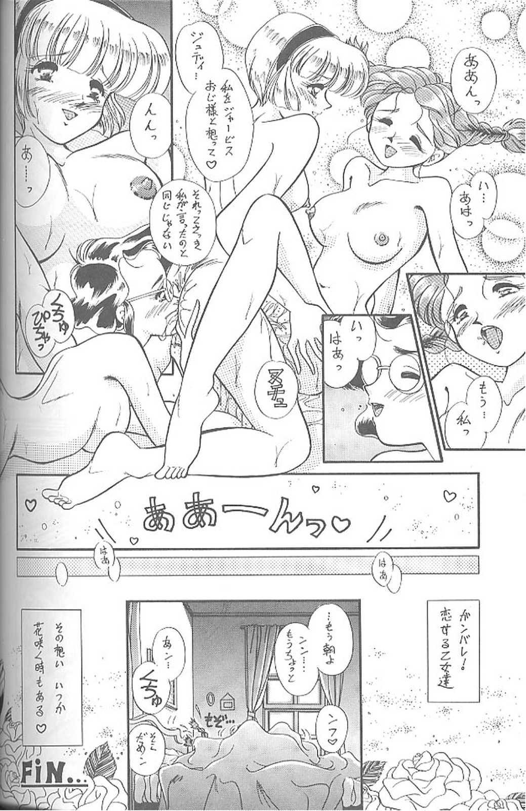 Haraharatokei vol.4 68