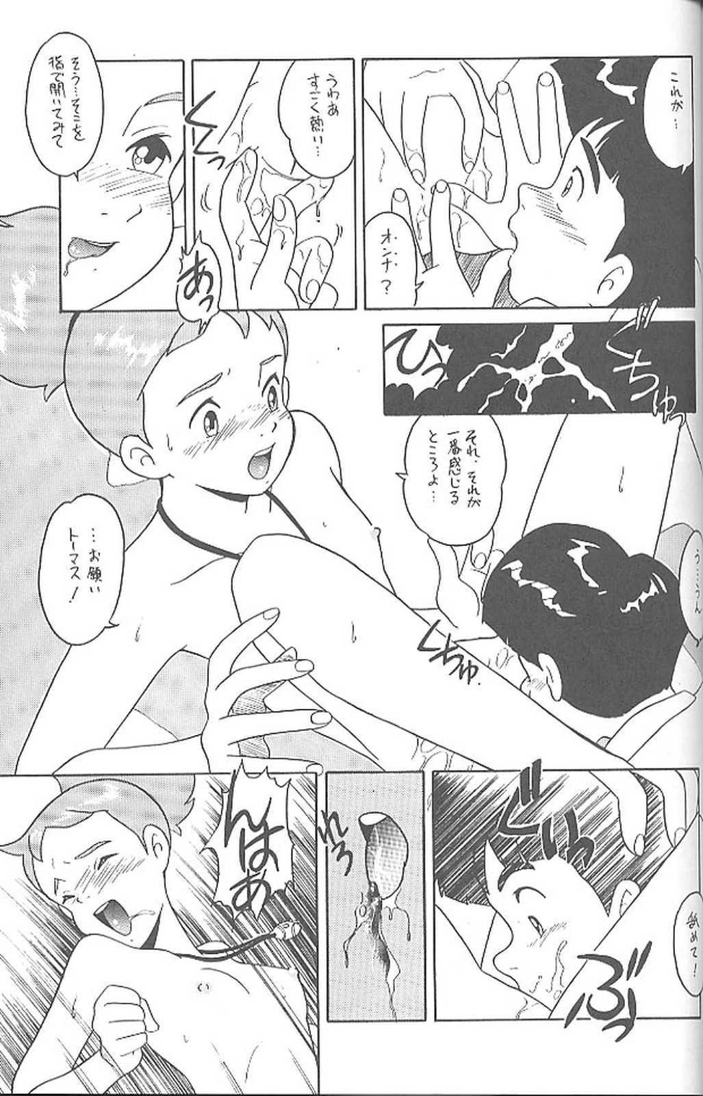 Haraharatokei vol.4 75