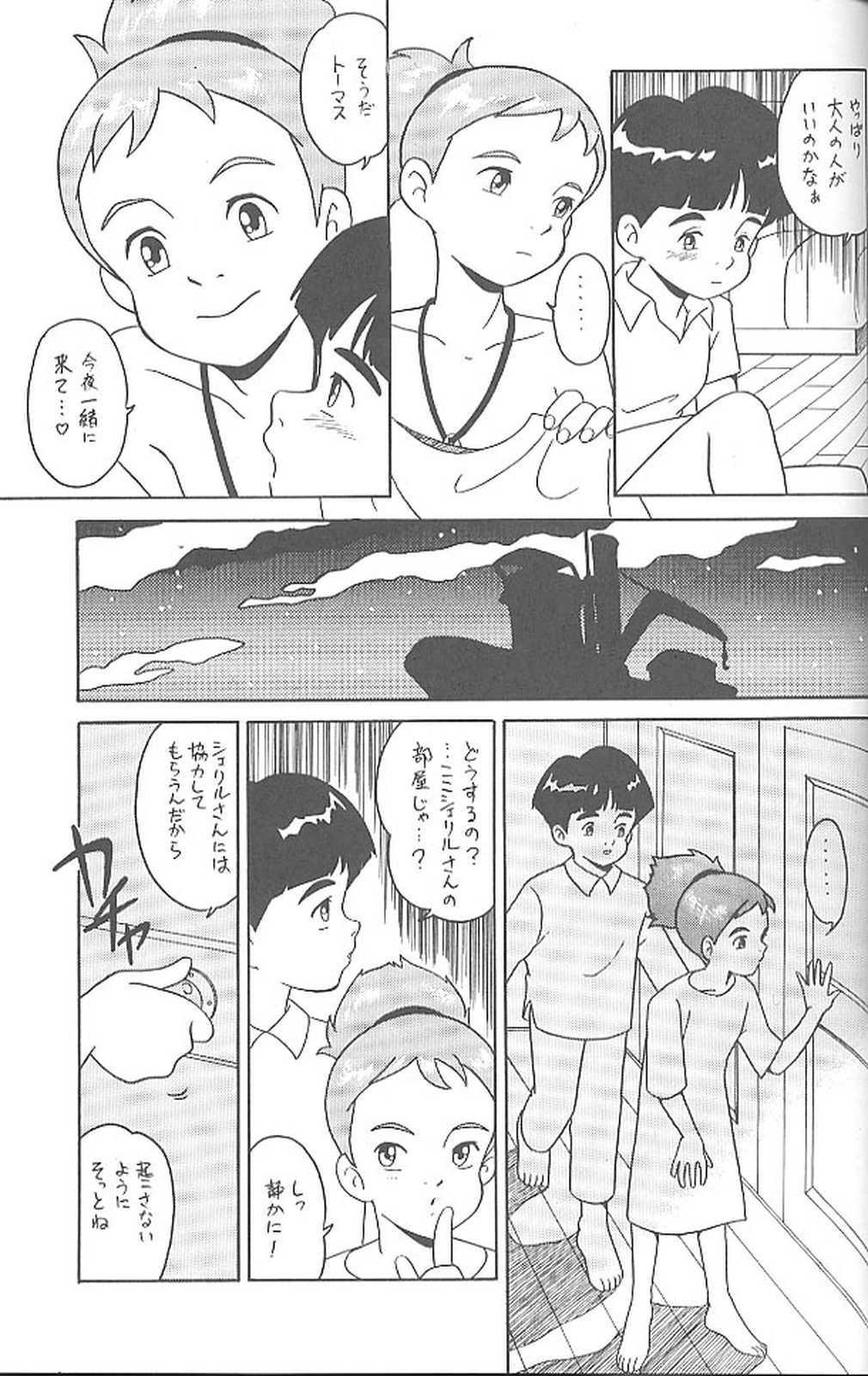 Haraharatokei vol.4 79