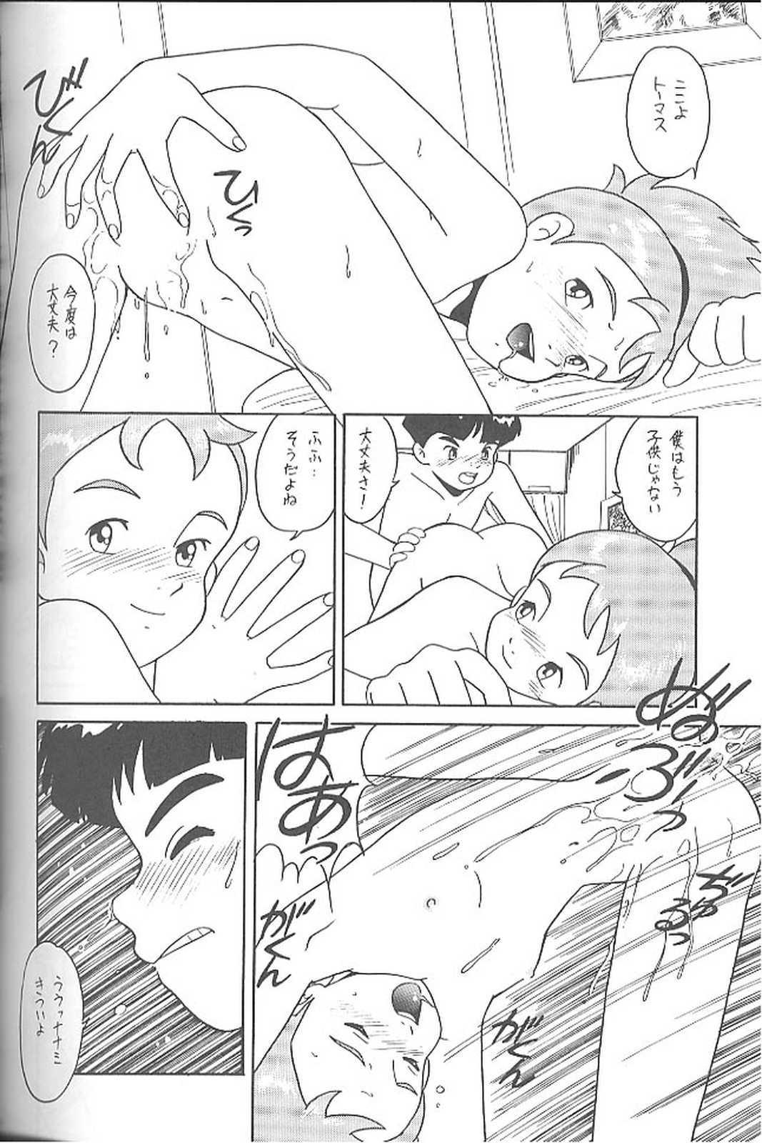 Haraharatokei vol.4 84