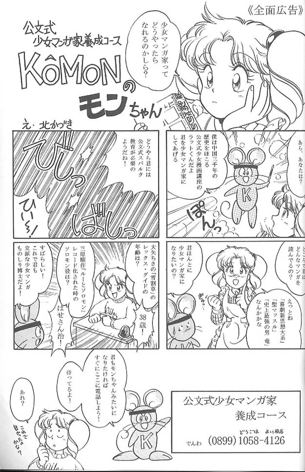 Haraharatokei vol.4 87