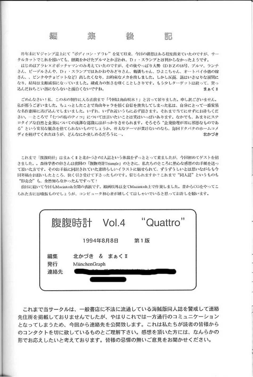 Haraharatokei vol.4 88