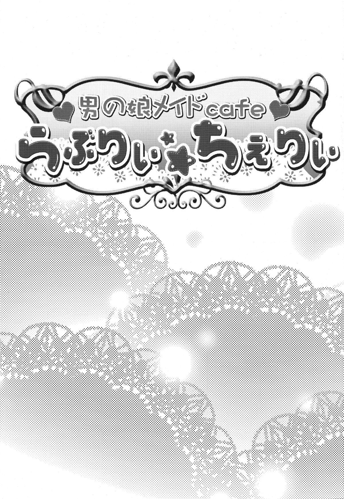 Otokonoko Maid Cafe Lovely Cherry ni Jiage ni Ittekimashita 1