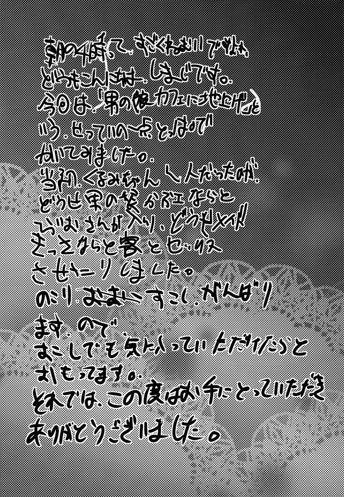Otokonoko Maid Cafe Lovely Cherry ni Jiage ni Ittekimashita 27